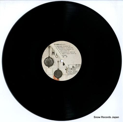EMU sonotoki watashi wa hitori WF-9004 - disc