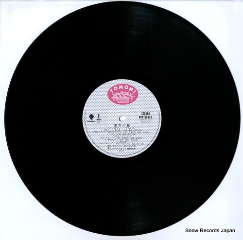 NISHIMURA, TOMOMI ai no kobako / birthday album WTP-90442 - disc