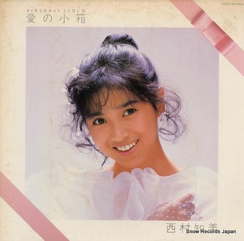 NISHIMURA, TOMOMI ai no kobako / birthday album WTP-90442 - front cover