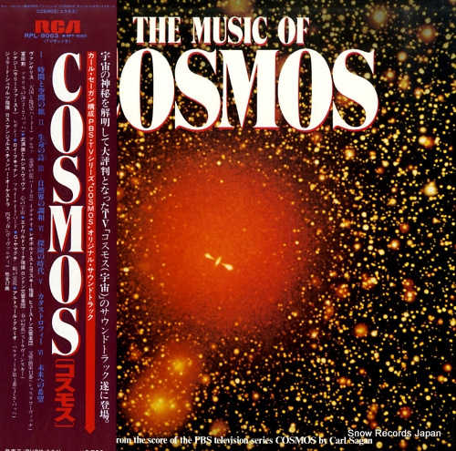 V/A - the music of cosmos - LP