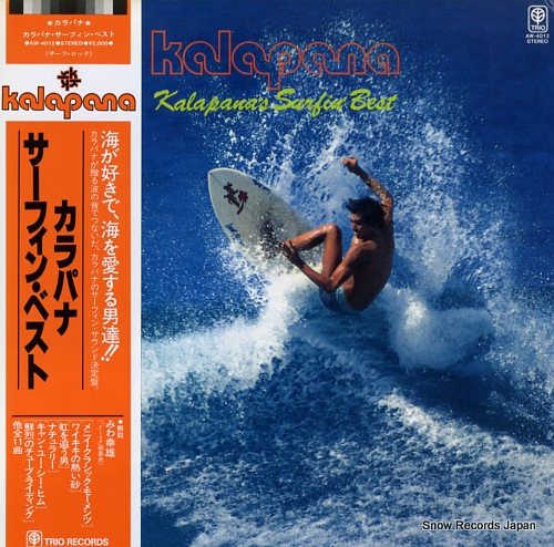KALAPANA kalapana's surfin' best AW-4012 - front cover