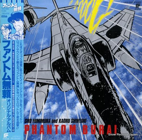 SOUNDTRACK - phantom burai - 33T