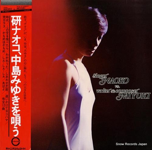 KEN NAOKO - singer naoko vs. writer & composer miyuki - LP