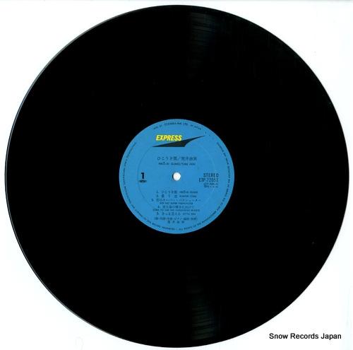 ARAI, YUMI hiko-ki gumo ETP-72051 - disc