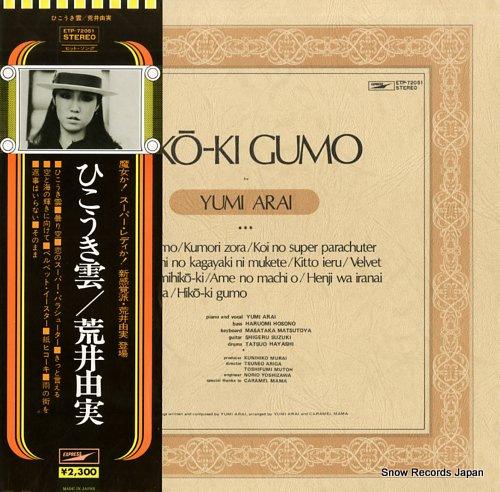 ARAI, YUMI hiko-ki gumo ETP-72051 - front cover