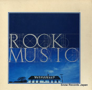 V/A ジェフ・ベック 他 the best collection of rock music FCPJ905
