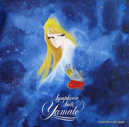 SOUNDTRACK - symphonic suite yamato - LP