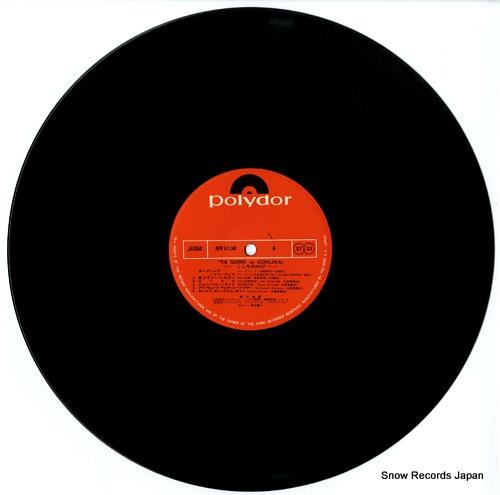 NOGUCHI, GORO '74 goro in kokusai MR9138/9 - disc