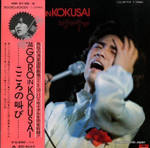 NOGUCHI, GORO '74 goro in kokusai MR9138/9 - front cover