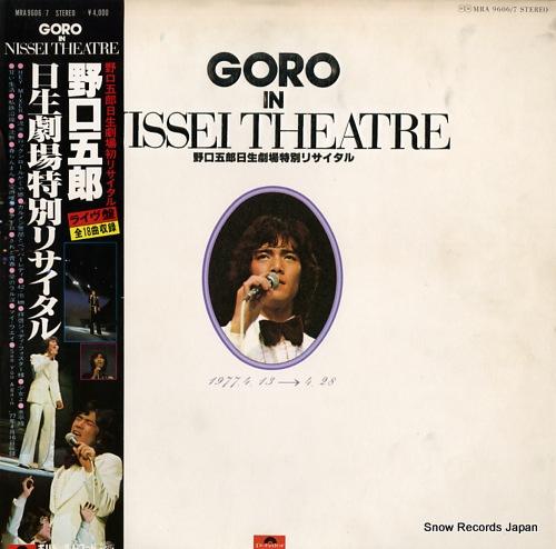 NOGUCHI, GORO nissei theatre MRA9606/7 - front cover