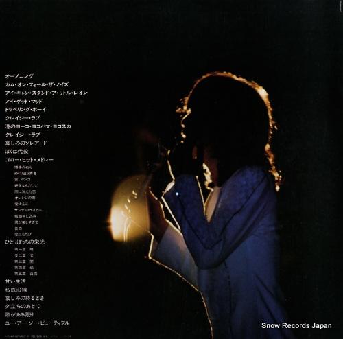 NOGUCHI, GORO goro on stage MR9148/9 - back cover
