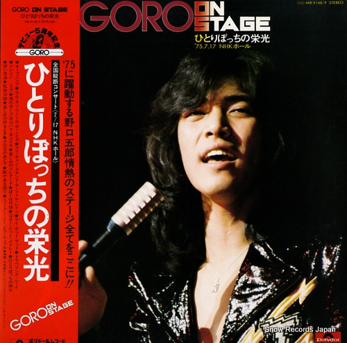 NOGUCHI, GORO goro on stage MR9148/9 - front cover