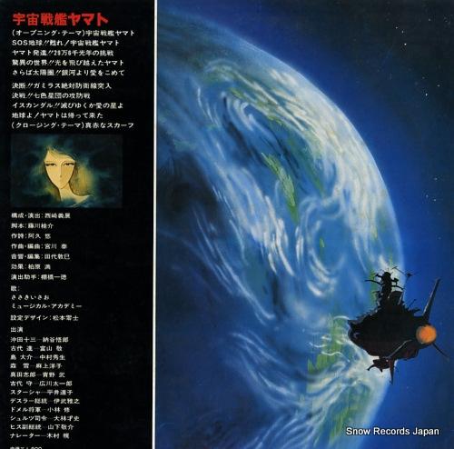 SOUNDTRACK yamato CS-7033 - back cover