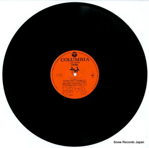 SOUNDTRACK yamato CS-7033 - disc