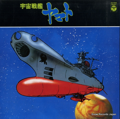 SOUNDTRACK yamato CS-7033 - front cover