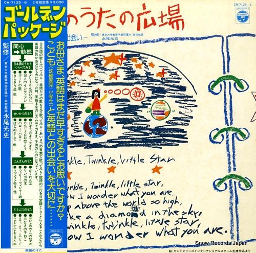 V/A eigo no uta no hiroba CW-7125-6 - front cover
