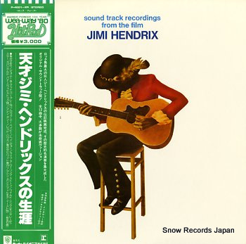 HENDRIX, JIMI sound track recordings from the film