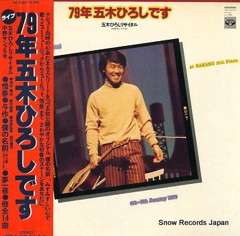 ITSUKI, HIROSHI recital