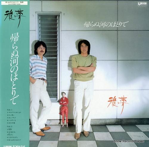 GAMU kaeranu kawa no hotori de UL-6 - front cover
