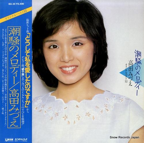 TAKADA, MIZUE shiosai no melody / original best12