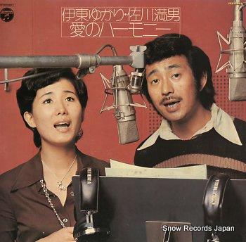 ITO, YUKARI & MITSUO SAGAWA ai no harmony