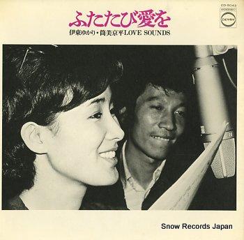 ITO, YUKARI love sounds