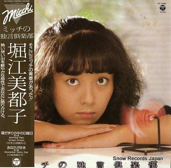 HORIE, MITSUKO micchi no hitorigoto club