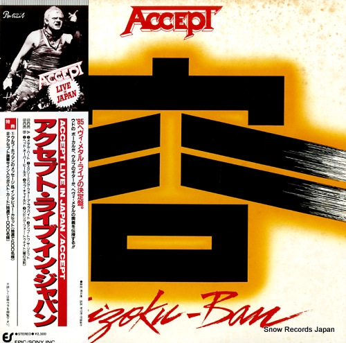 ACCEPT accept live in japan