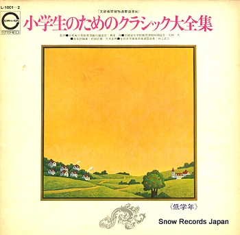 V/A shougakusei no tameno classic daizenshu