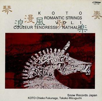 FUKUNAGA, CHIEKO / TAKAKO MIZUGUCHI koto romantic strings vol.1couleur tendresse
