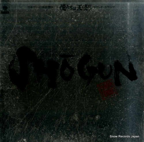 SHOGUN oretachi wa tenshi da! sound track 25AH756 - front cover