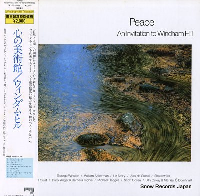 V/A 心の美術館/ウインダム・ヒル Vinyl Records