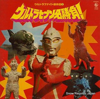 OST ultra seven meishobu
