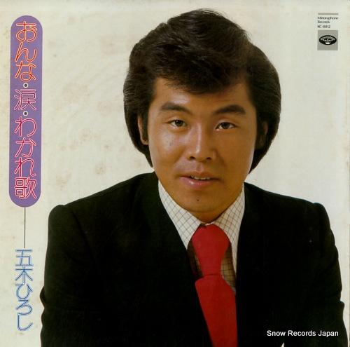 ITSUKI, HIROSHI onna namida wakareuta KC-8012 - front cover