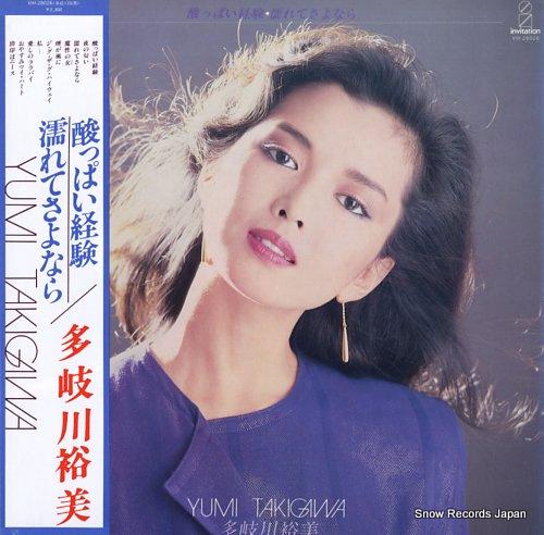 TAKIGAWA, YUMI suppai keiken nurete sayonara VIH-28026 - front cover