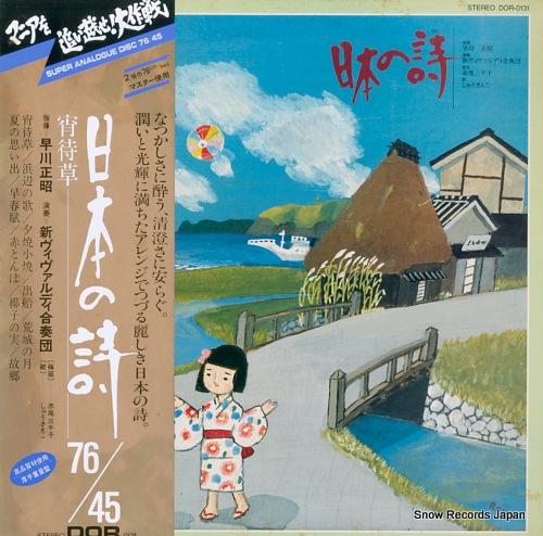 早川正昭 日本の詩 DOR-0131