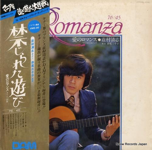 荘村清志 愛のロマンス「禁じられた遊び」より DOR-0066