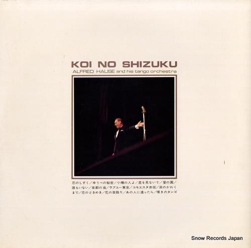HAUSE, ALFRED koi no shizuku SMP-2036 - back cover