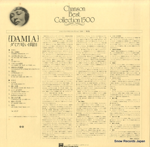 DAMIA chanson best collection 1500 EOS-40053 - back cover