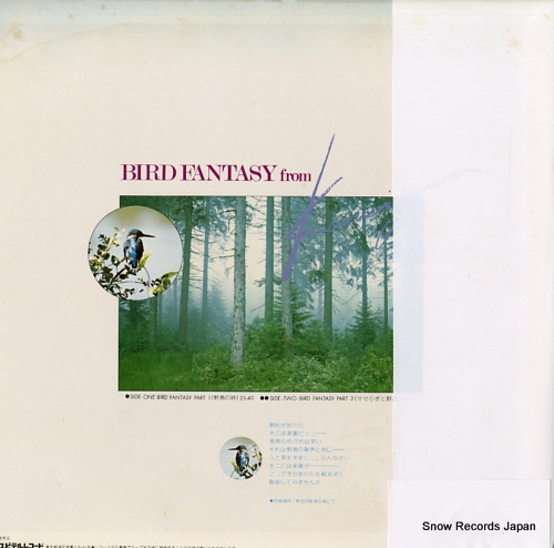 YACHO NO UTA bird fantasy from karuizawa YL-1004 - back cover
