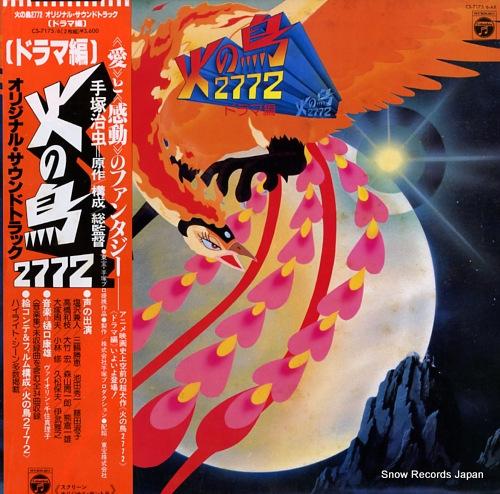 HIGUCHI, YASUO hi no tori 2772 CS-7175/6AX - front cover