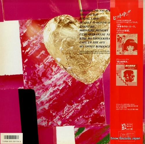 ROUGH AND READY sebango no nai ace 28MX1236 - back cover