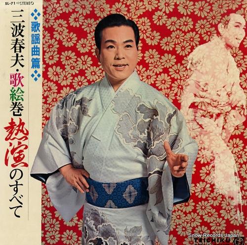 MINAMI HARUO - uta emaki netsuen no subete - LP