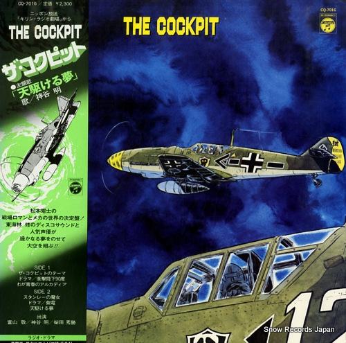 OST - the cockpit - LP
