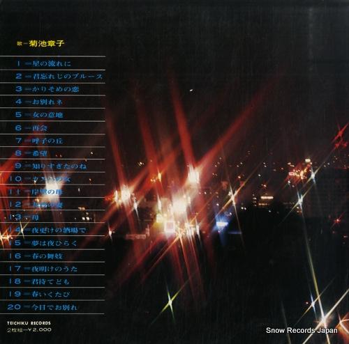 KIKUCHI, AKIKO best 20 deluxe BL-2051-2 - back cover