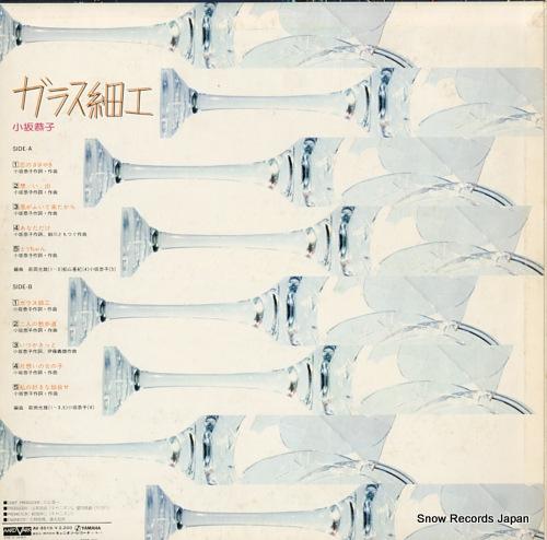KOSAKA, KYOKO glass zaiku AV-3013 - back cover