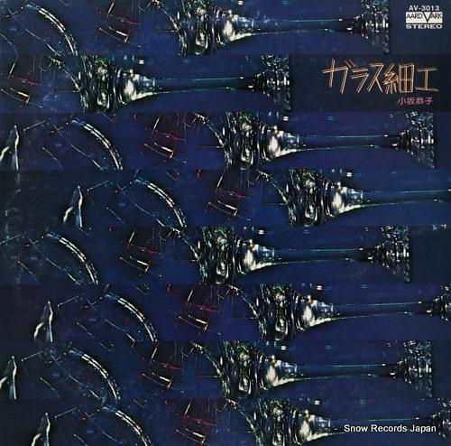 KOSAKA, KYOKO glass zaiku AV-3013 - front cover