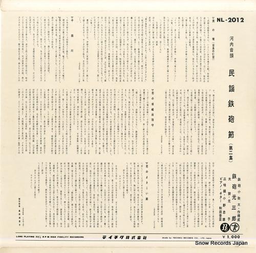 TEPPOU, MITSUSABURO kawachi ondo minyou teppou bushi vol.2 NL-2012 - back cover