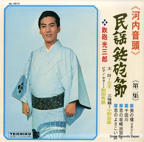 TEPPOU, MITSUSABURO kawachi ondo minyou teppou bushi vol.2 NL-2012 - front cover