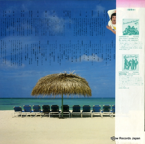 SLAPSTICK tropical C25A0098 - back cover